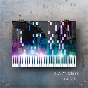 ただ君に晴れ MIDI 楽譜(ワンコーラス)