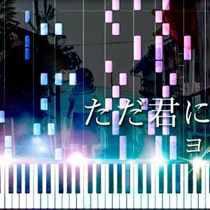 ただ君に晴れ MIDI 楽譜