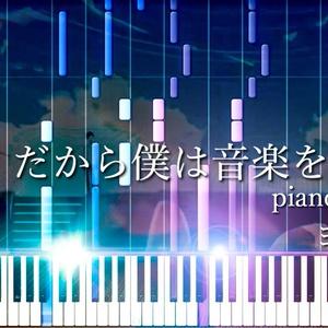 だから僕は音楽を辞めた(ピアノソロ)MIDI 楽譜