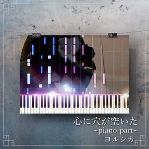 心に穴が空いた MIDI 楽譜