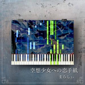 空想少女への恋手紙 MIDI
