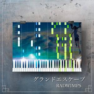 グランドエスケープ MIDI(ワンコーラス)