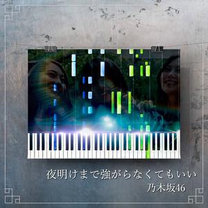 夜明けまで強がらなくてもいい MIDI(ワンコーラス)