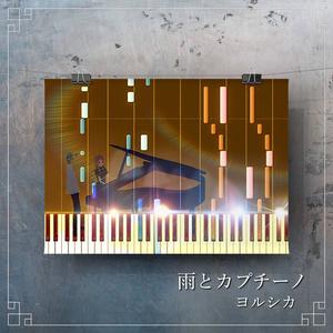 雨とカプチーノ MIDI 楽譜(ワンコーラス)