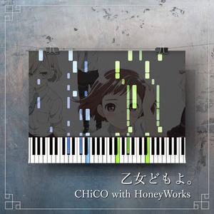 乙女どもよ。 MIDI 楽譜(ワンコーラス)