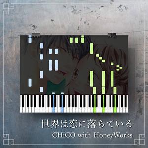 世界は恋に落ちている MIDI 楽譜(ワンコーラス)