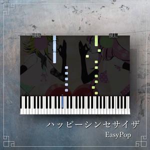 ハッピーシンセサイザ MIDI 楽譜(ワンコーラス)