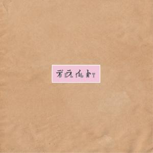デライト(Home Rec Demo) - Single