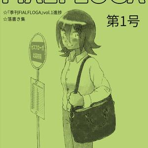 別冊フィアルフローガ第1号