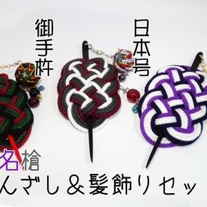 三名槍かんざし&髪飾りセット