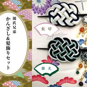 源氏兄弟かんざし&髪飾りセット