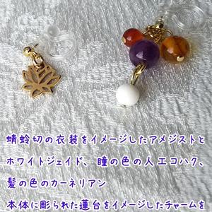 刀剣男士イメージピアス~蜻蛉切~