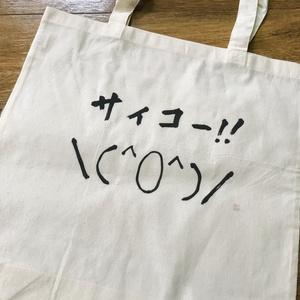 「サイコー!!\(^o^)/」薄型トートバッグ