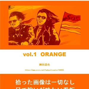 カン貼り! vol.1 ORANGE