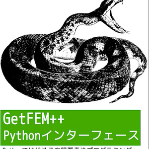 GetFEM++ Pythonインターフェース(紙媒体)