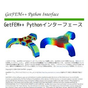 GetFEM++ Pythonインターフェース(電子版)