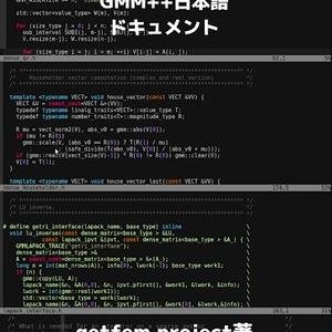 線形代数ライブラリGMM++日本語ドキュメント