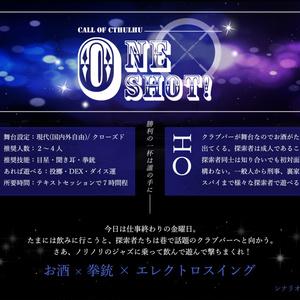 COCシナリオ『ONE SHOT!』