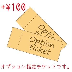 オプションチケット