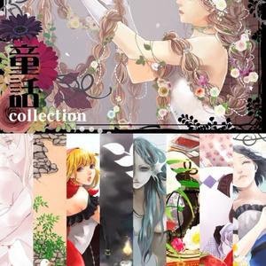 童話collection