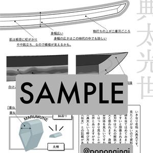 刀をプレゼンします〜侍展編〜