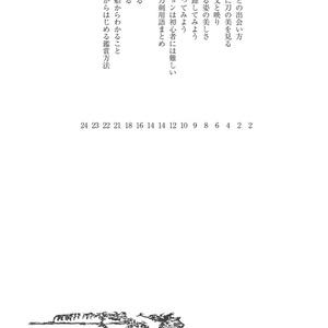 これならわかる刀剣鑑賞3