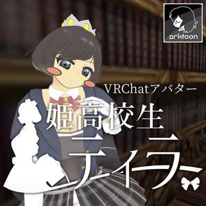 姫高校生ティラ / Princess student Thila【3Dモデル】