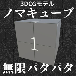 ノマキューブ / Noma cube【3Dモデル】