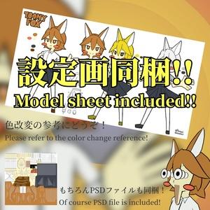 TOONY FOX【3Dモデル】