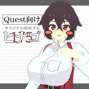 【Quest向け単品】ヒナゴ / Hinago【3Dモデル】