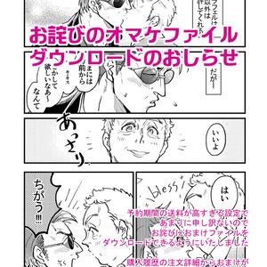 【GO】クロアジ着衣車庫入れ本 ※未遂※R15