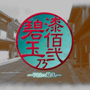 漆佰弐乃碧玉(702の碧玉) オンライン版(ココフォリア・ユドナリウム部屋データ付き)