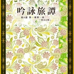 吟詠旅譚 風の謡Ⅰ