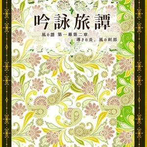 【完売】吟詠旅譚 風の謡Ⅱ