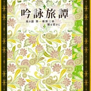 【完売】吟詠旅譚 風の謡Ⅲ