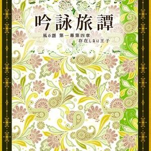 【完売】吟詠旅譚 風の謡Ⅳ
