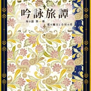 【完売】吟詠旅譚 海の謡Ⅰ