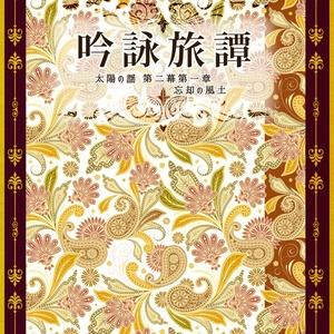 【完売】吟詠旅譚 太陽の謡Ⅱ