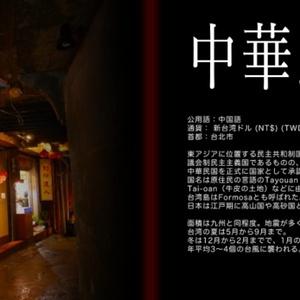 ZiG-zAg 2016 台湾