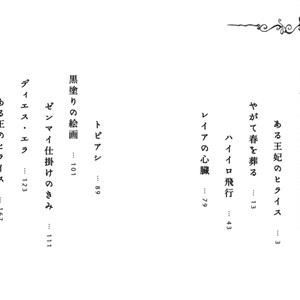 【完売】短編集 ヒライス