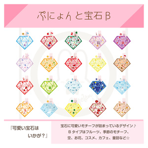 ぷにょんと宝石-Bタイプ-【フレークシール】