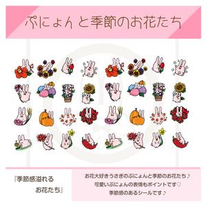 ぷにょんと季節のお花たち♡【フレークシール】