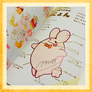 『PUNYON OFFICIAL FAN BOOK』イラスト本