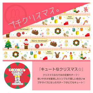 『プチクリスマス。』Cagelamオリジナルマスキングテープ04