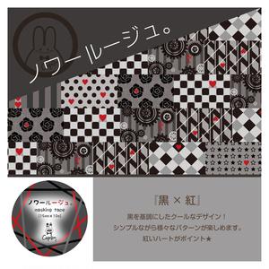 『ノワールージュ。』Cagelamオリジナルマスキングテープ07