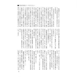 【長蜂前提虎徹三兄弟小説】ハッピーセット