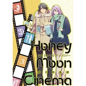 【長蜂現パロアンソロジー】蜜月映画館
