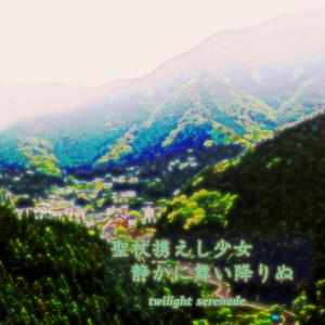 聖杖携えし少女 静かに舞い降りぬ (piano solo ver.)