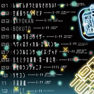 音ゲーアルバム〜その1〜