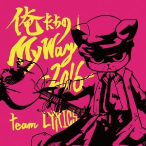 「俺たちのMy Way-2016-」【CD‐R】